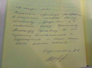 Тертоневич А.Н.